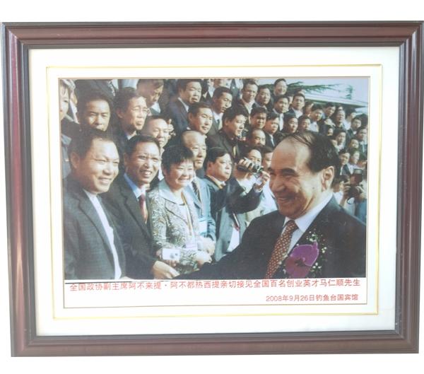全国政协主席接见马仁顺先生