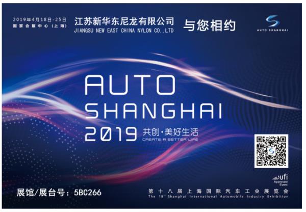 《共创美好生活!江苏新华东尼龙有限公司参展AUTO SHANGHAI 2019》