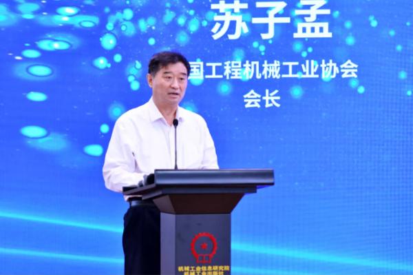 """苏子孟会长:打好""""两化""""攻坚战,促进行业高质量发展!"""